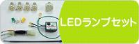 LEDランプセット