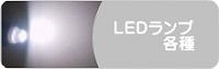 LEDランプ各種